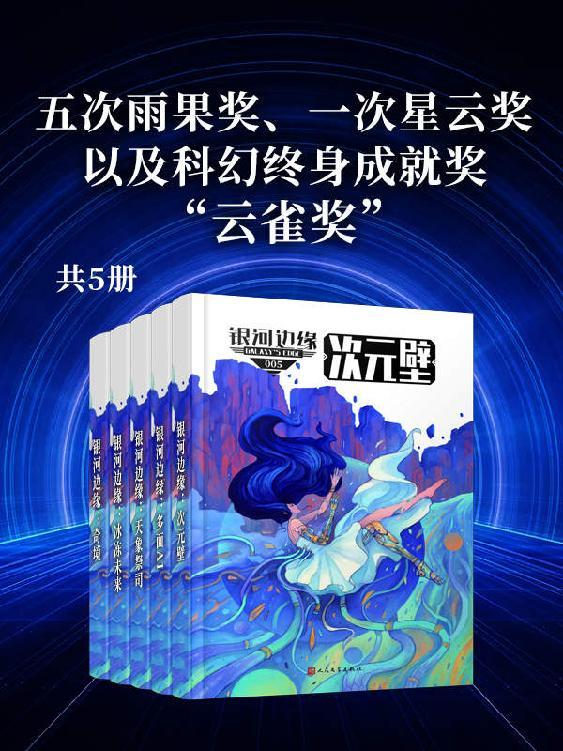 银河边缘系列(全书共五册)pdf-epub-mobi-txt-azw3