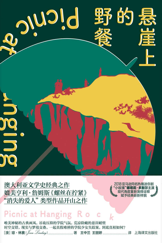 悬崖上的野餐pdf-epub-mobi-txt-azw3