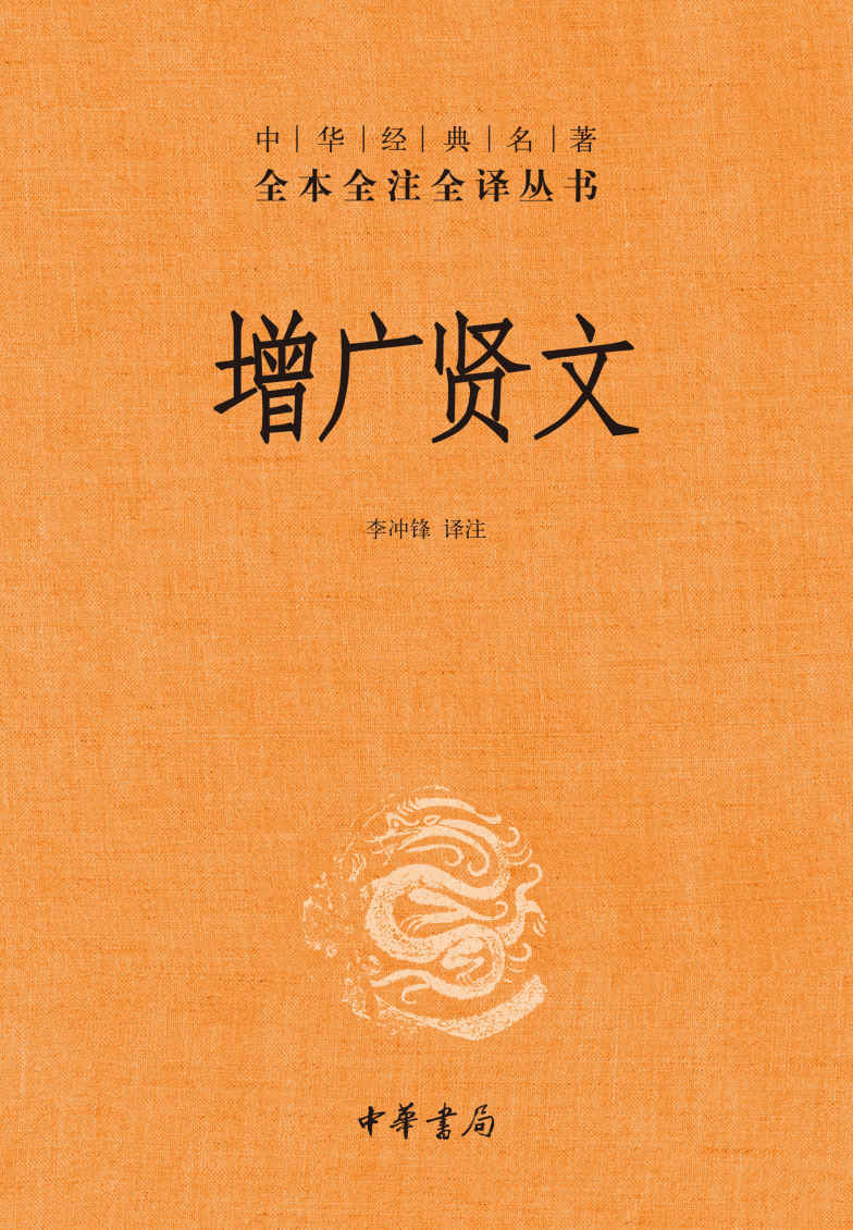 增广贤文(中华经典名著全本全注全译)pdf-epub-mobi-txt-azw3