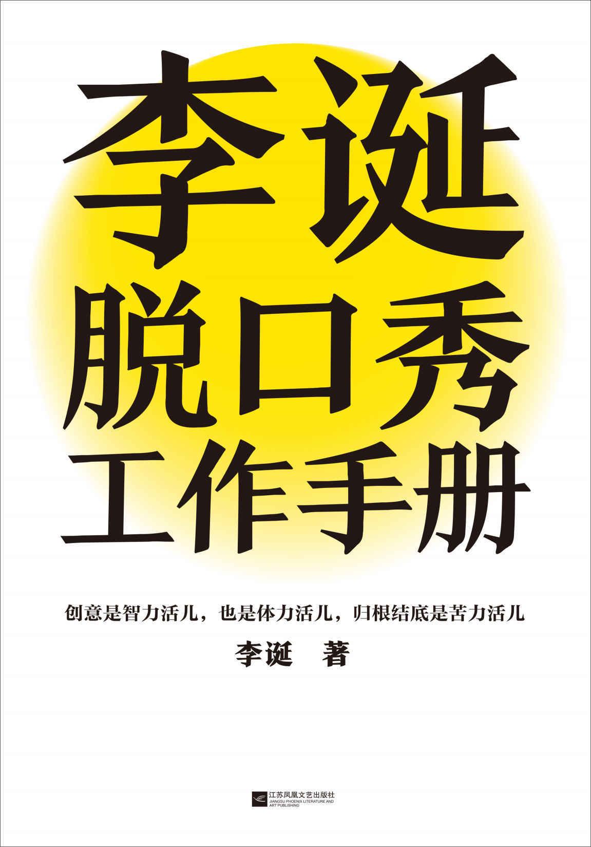 李诞脱口秀工作手册pdf-epub-mobi-txt-azw3