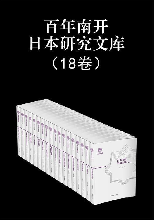 百年南开日本研究文库(共18册)pdf-epub-mobi-txt-azw3
