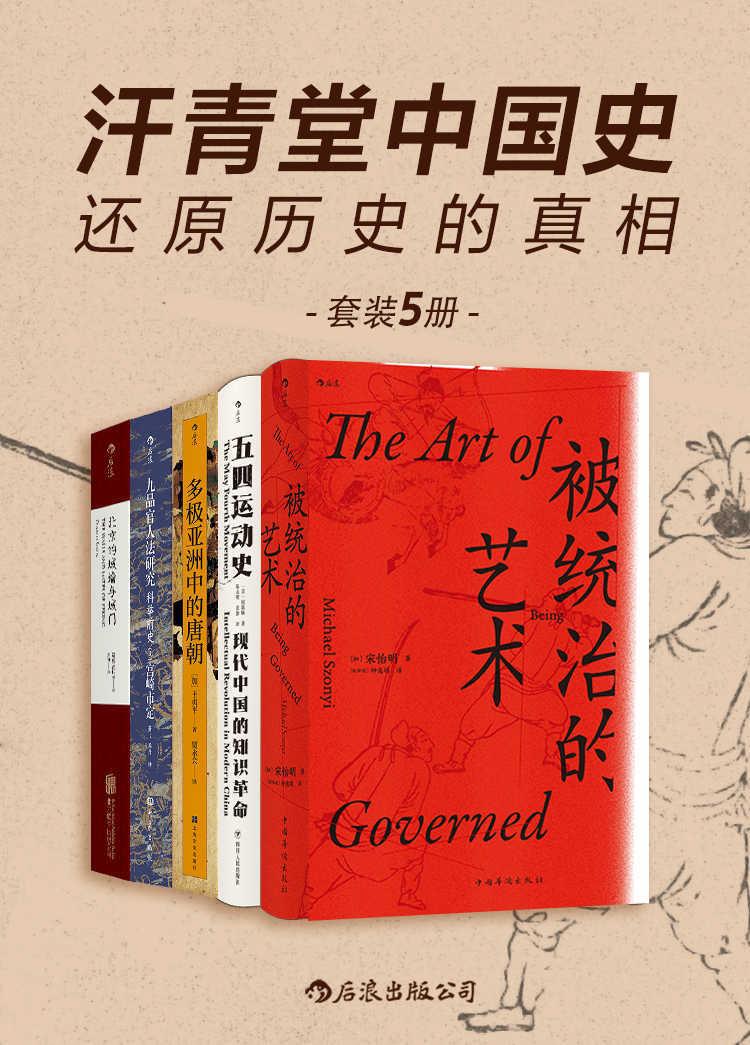 汗青堂中国史:还原历史的真相(套装共5册)pdf-epub-mobi-txt-azw3