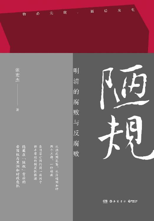 陋规:明清的腐败与反腐败pdf-epub-mobi-txt-azw3