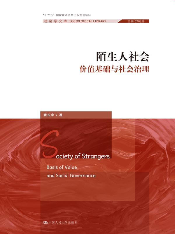 陌生人社会:价值基础与社会治理pdf-epub-mobi-txt-azw3