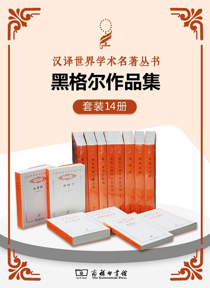 黑格尔作品集(套装共14册)pdf-epub-mobi-txt-azw3
