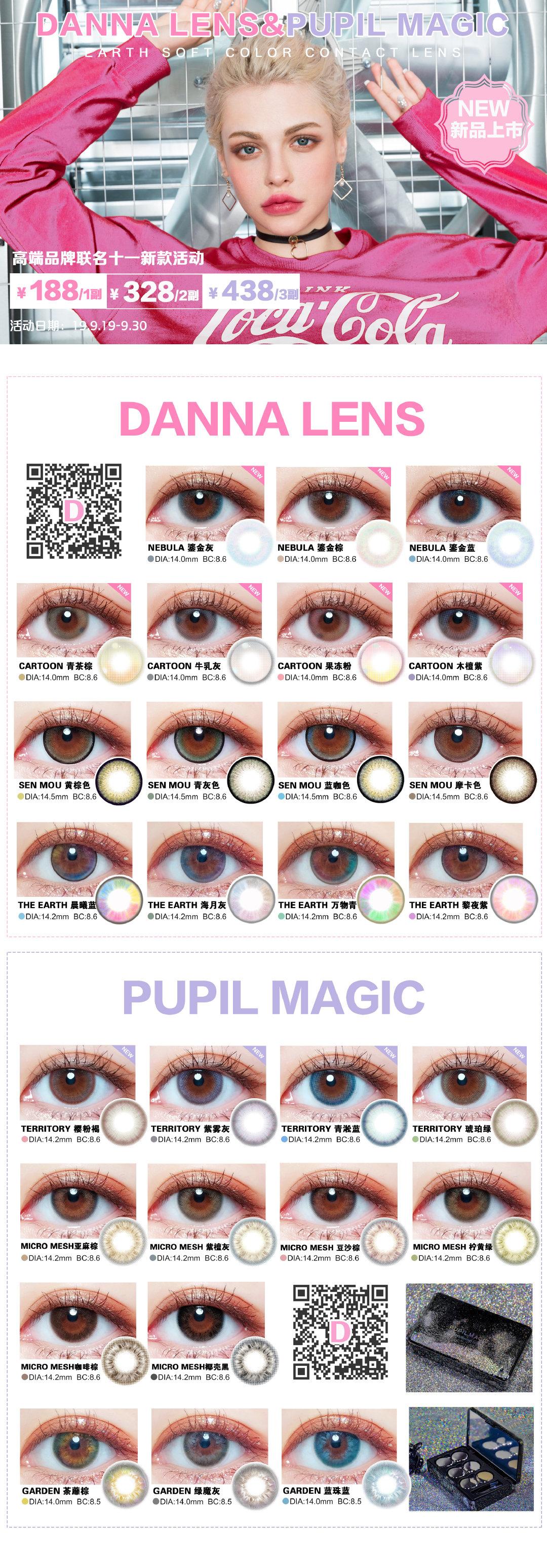 DANNA LENS丹娜官网/Pupil Magic瞳术官网联名上新促销活动