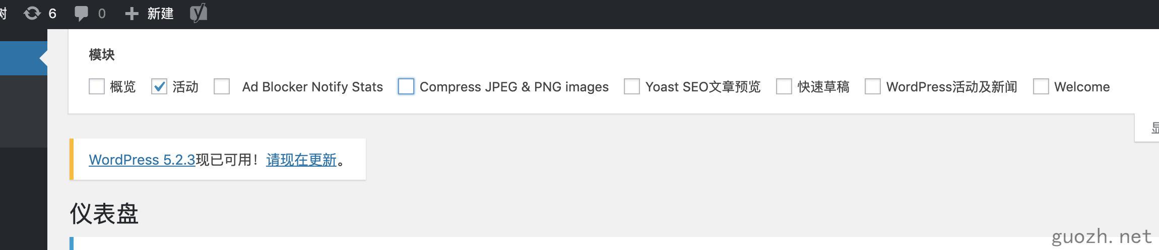 《Wordpress 优化速度和性能,亲身【实战】》