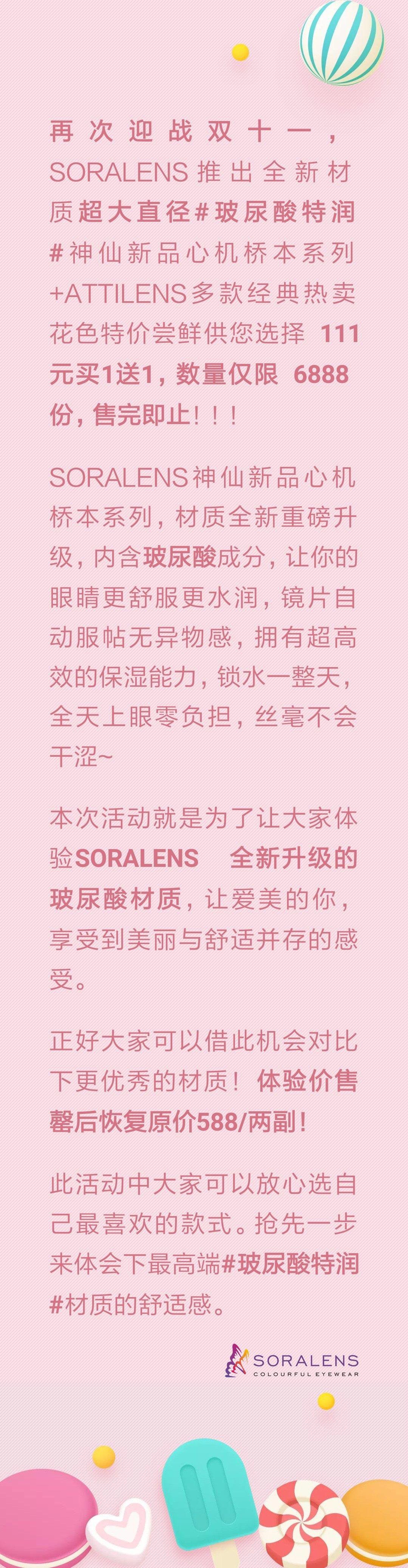 soralens正式💸收购atti黎雾系列快乐加码双十一狂欢第二波正式开始