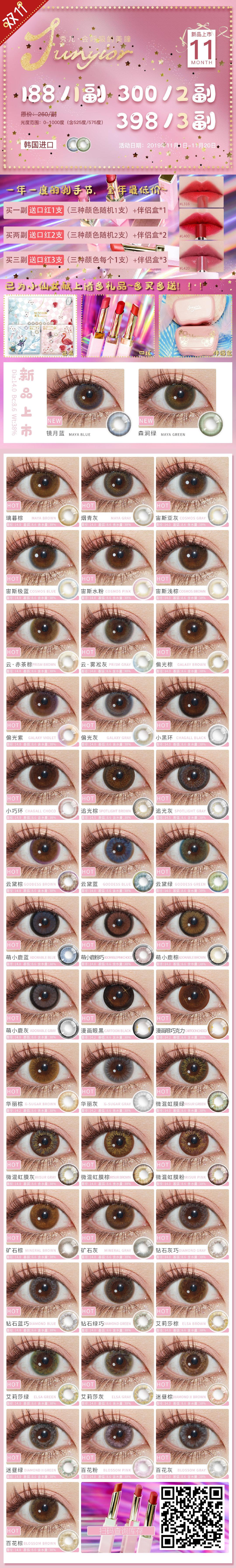 sunyior秀儿美瞳品牌,MAYA系列爆款新增镜月蓝,森涧绿,双十一盛宴,全年最低价