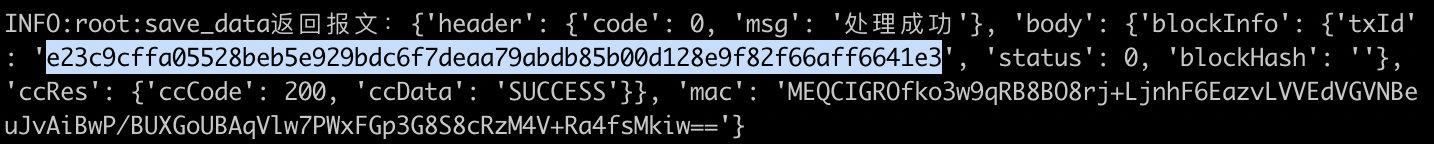 上链与上链背后的架构   BSN 联盟链开发(一)