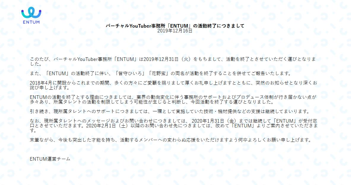 一觉醒来,窝没了!!!vtuber猫宫所属ENTUM事务所宣布停业