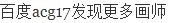 【P站画师】日本画师佐倉おりこ的插画作品- ACG17.COM