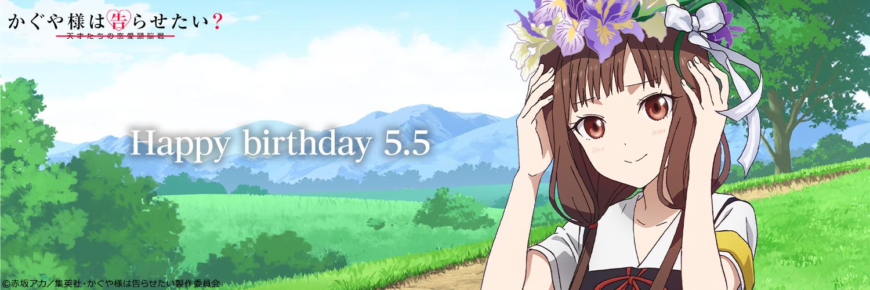 《辉夜大小姐想让我告白》伊井野弥子生日 官方公开生日贺图- ACG17.COM