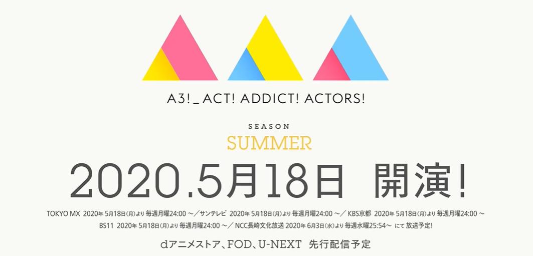 TV动画「A3!满开剧团」夏组篇PV公开,5月15日故事开始