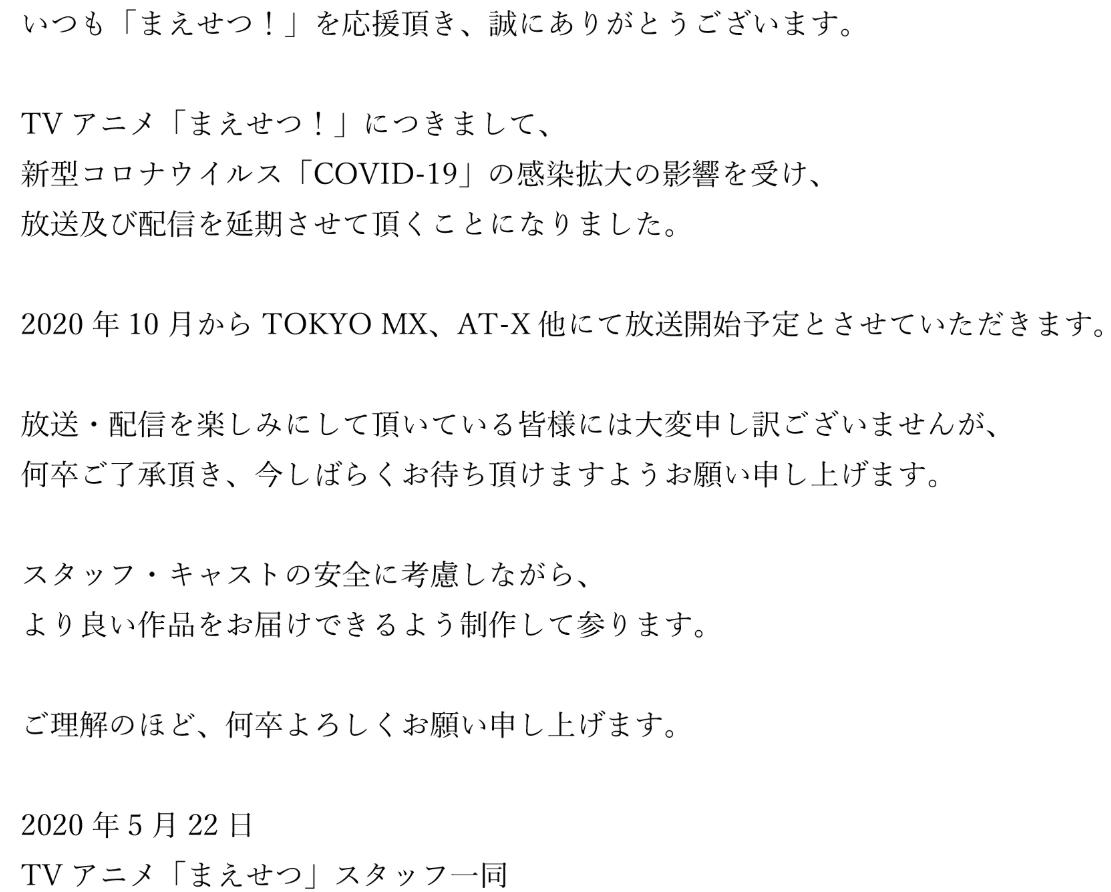【延期消息】「新寒蝉」「排球TO THE TOP 2」「战翼的希格德莉法」宣布延期