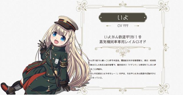美少女游戏改编,TV动画「爱上火车」视觉图公开,10月播出