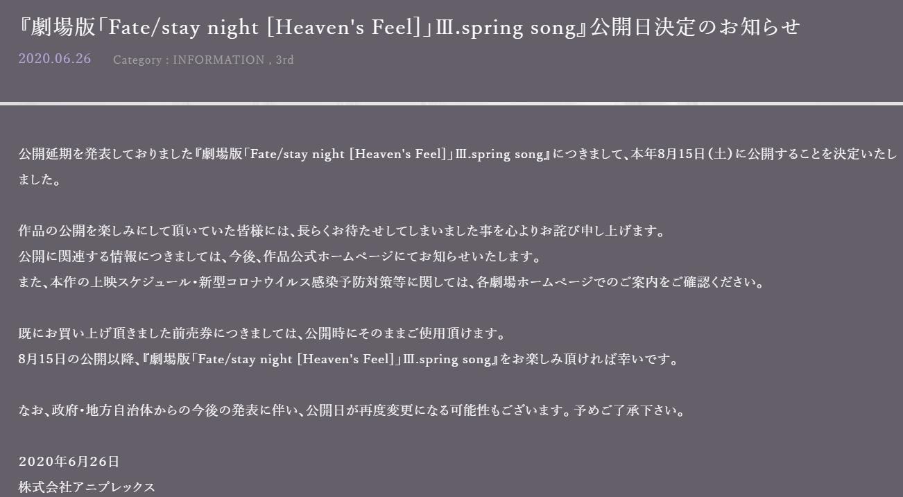 春天变夏日,剧场版「Fate[HF] Ⅲ.spring song」 延期到8月15日在日本上映