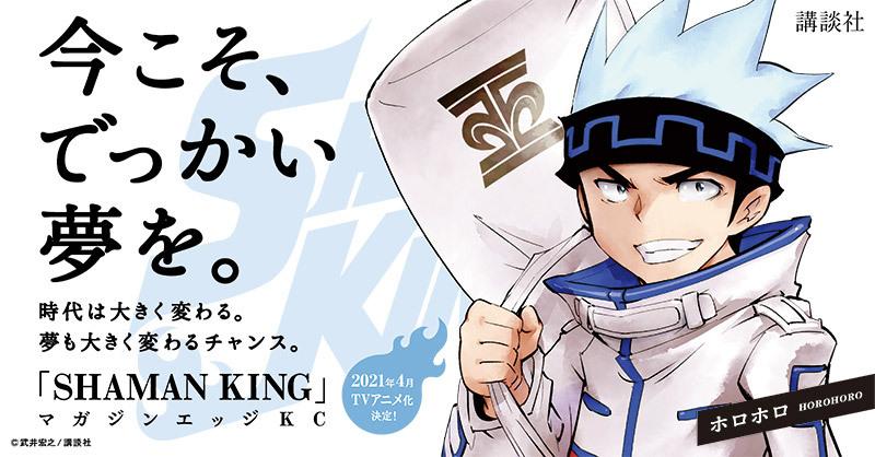 新作TV动画「通灵王」人物宣传图公开