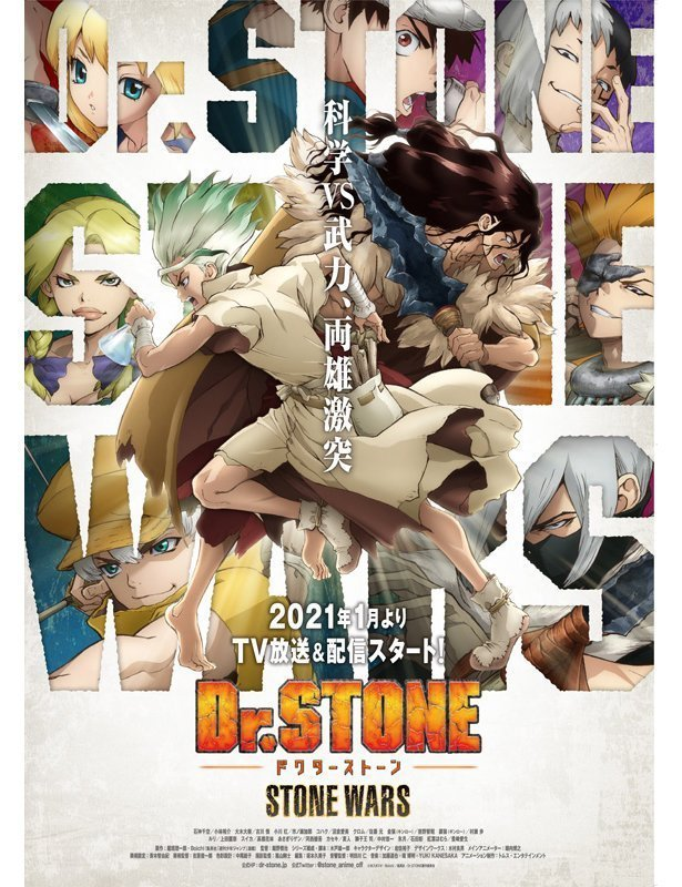 "TV动画《Dr.STONE 石纪元》第2季""STONE WARS""第2弹先导PV公开- 布丁次元社"