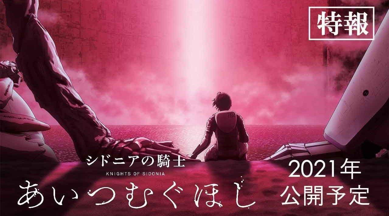《希德尼娅的骑士》 新作剧场版动画制作决定,2021年上映- ACG17.COM