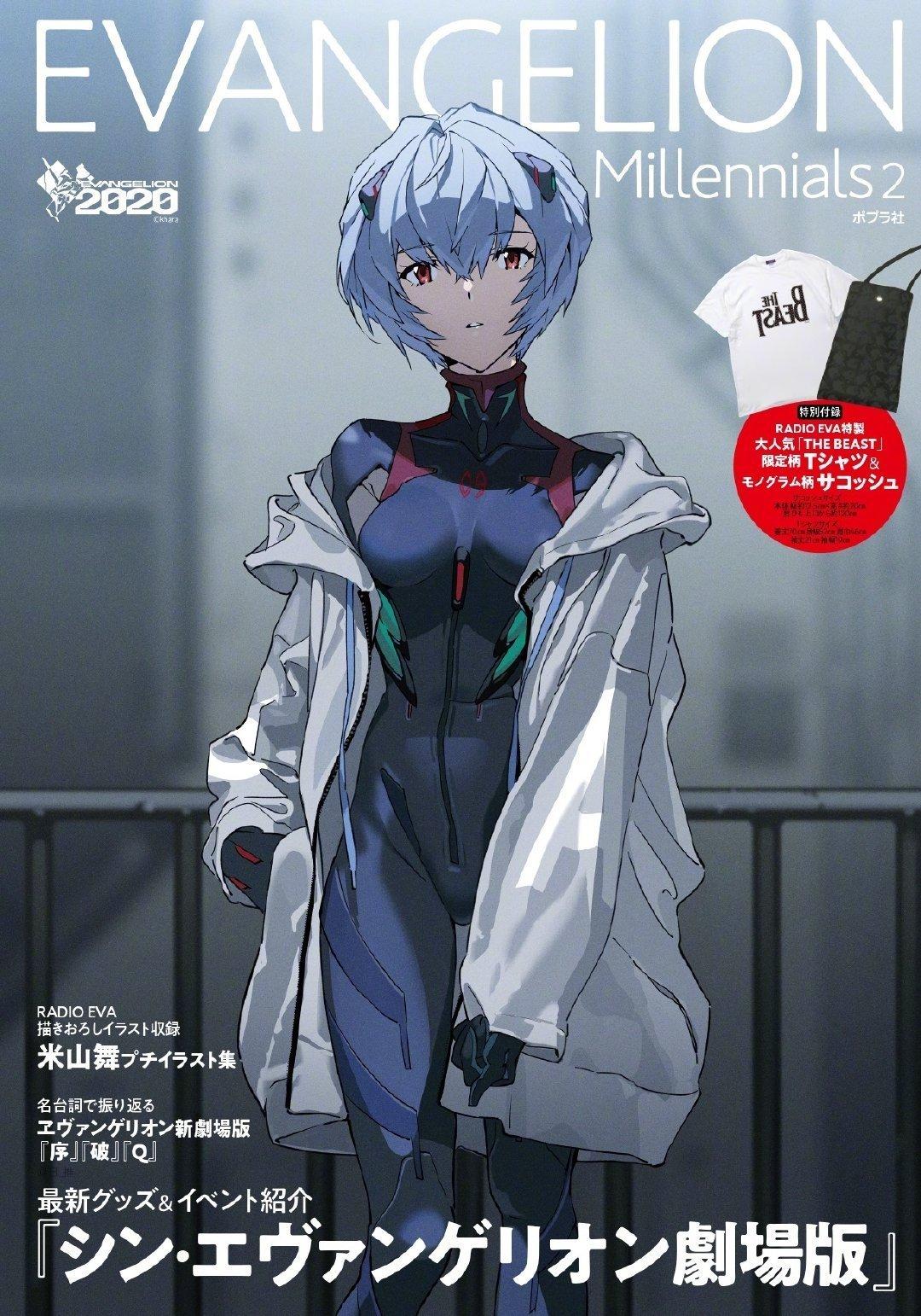 EVA×潮流「EVANGELION Millennials2」将于9月1日发售,封面为绫波丽  