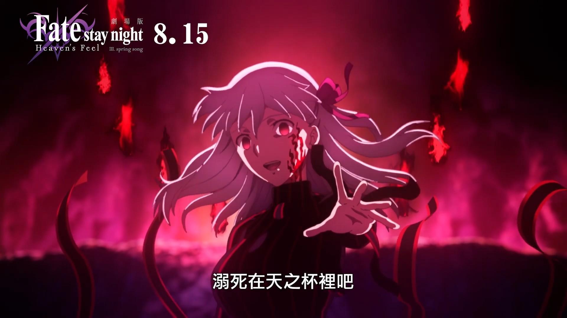 剧场版「FateHF第3章春之歌」官方中文PV公开,8月台湾同步上映