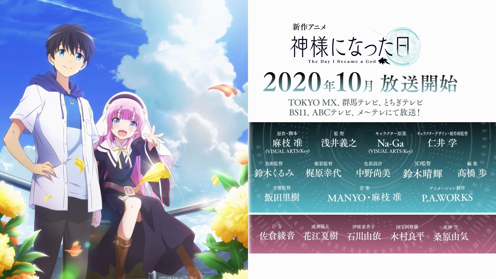 麻枝准新作TV动画「成神之日」第1弹PV公开,10月开播