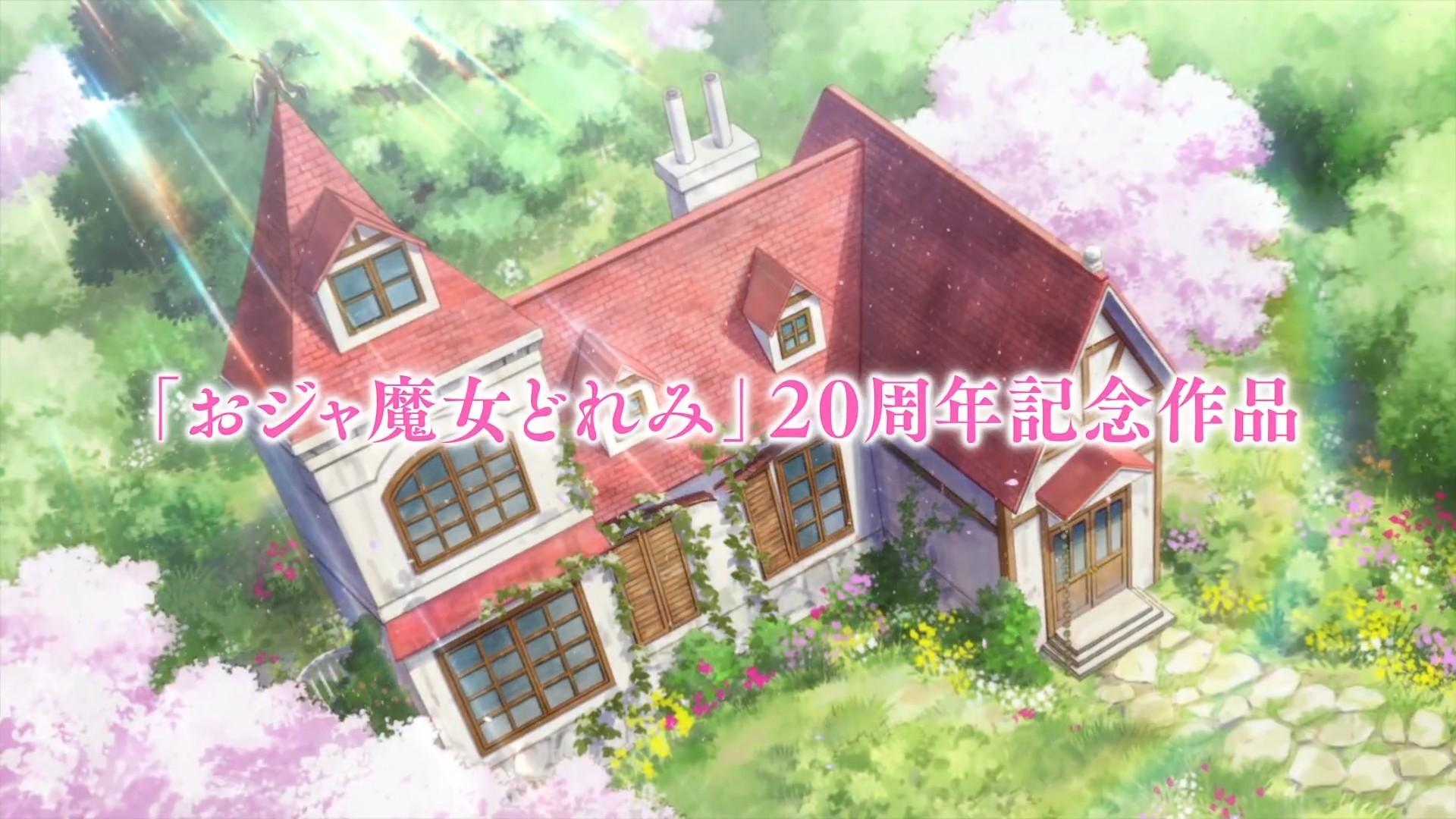 【动漫情报】剧场版动画《寻找见习魔女》最终预告公开,11月13日上映