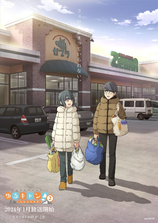 【动漫情报】TV动画《摇曳露营△》第二季新视觉绘公开,2021年1月播出