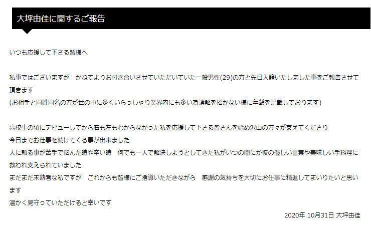 岁纳京子声优—大坪由佳宣布结婚,对象为一般男性