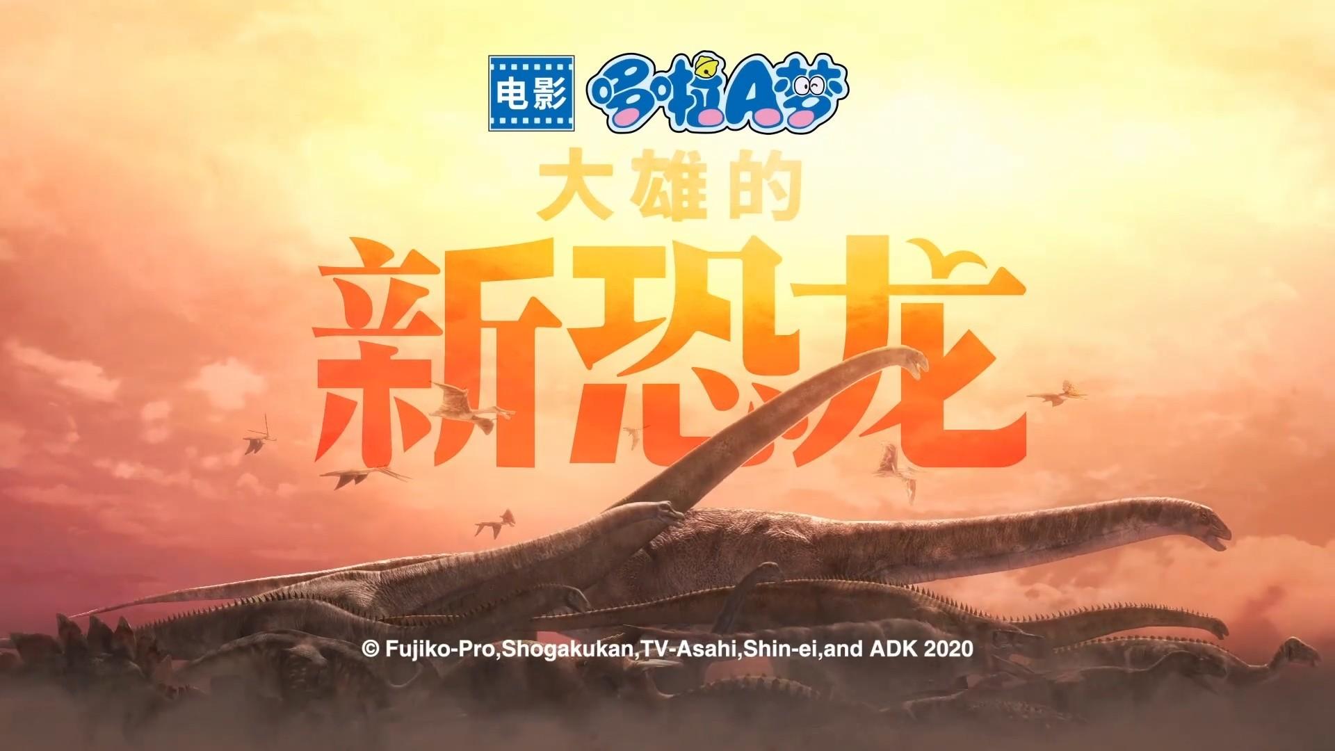 电影《哆啦A梦:大雄的新恐龙》新预告公开,12月11日中国大陆上映