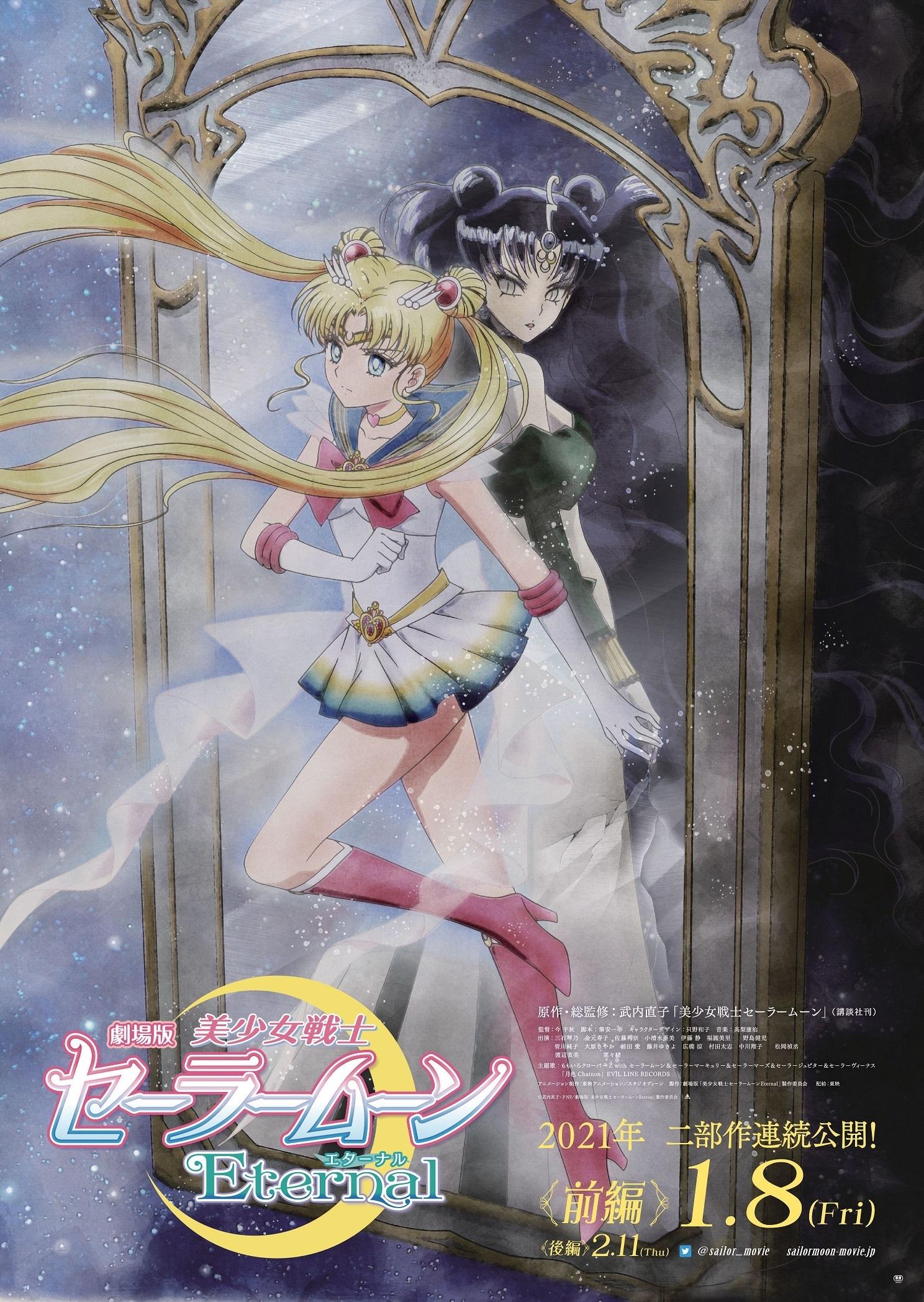剧场版「美少女战士Eternal 前篇」 新视觉图公开