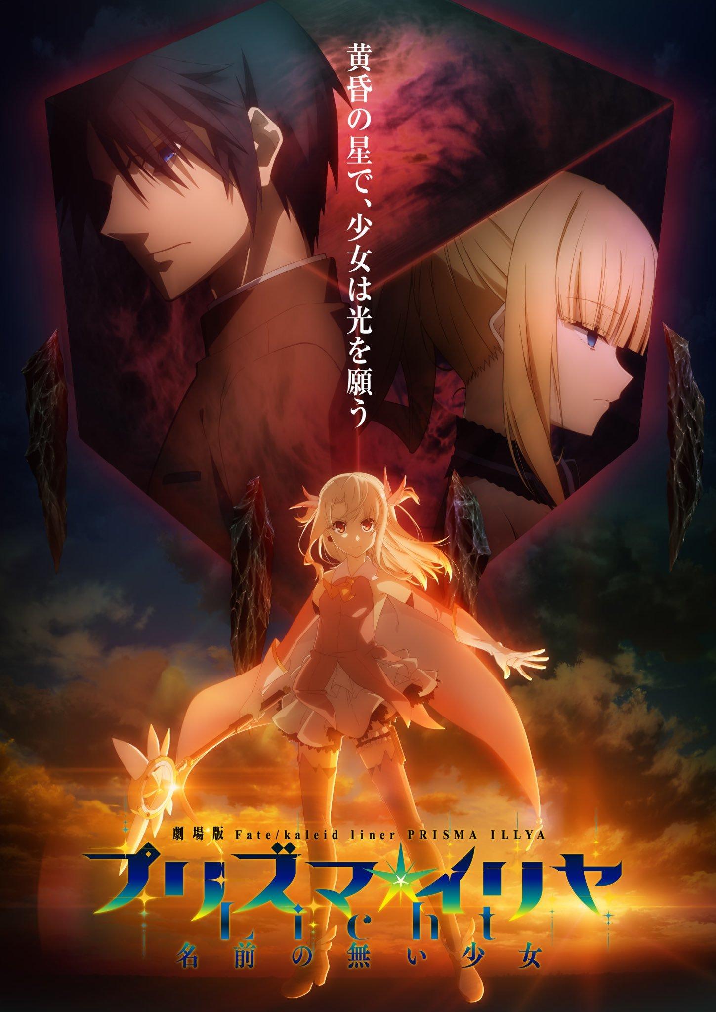 【动漫情报】剧场版《Fate/kaleid liner 魔法少女☆伊莉雅 Licht 无名的少女》视觉图公开,2021年日本上映!