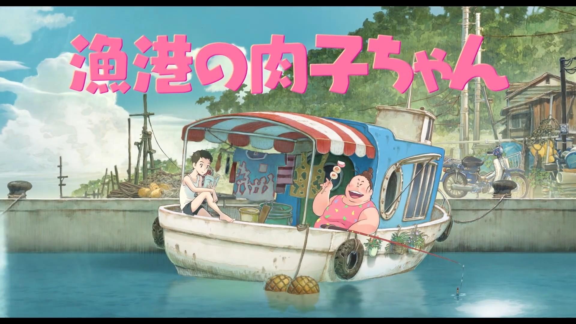 剧场版动画《渔港的肉子》特报影像公开,初夏上映-