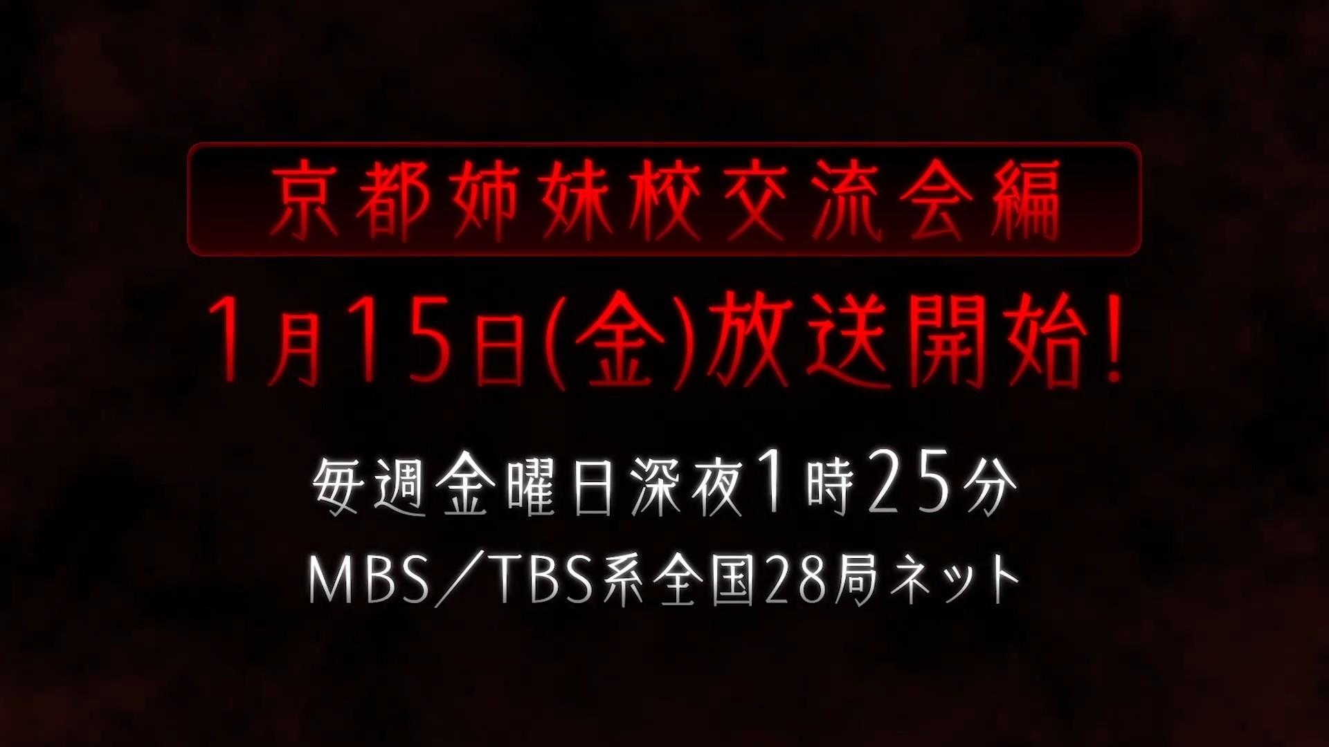 TV动画「咒术回战」第4弹PV公开, 第14话将于1月15日播出