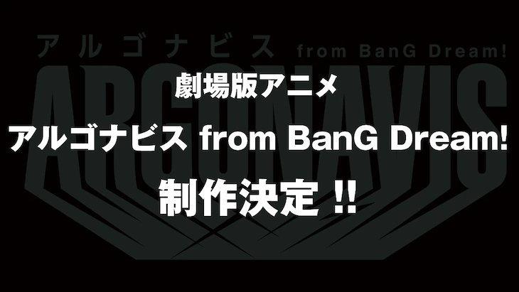 【动漫情报】邦邦男团剧场版动画《ARGONAVIS from BanG Dream!》制作决定! 