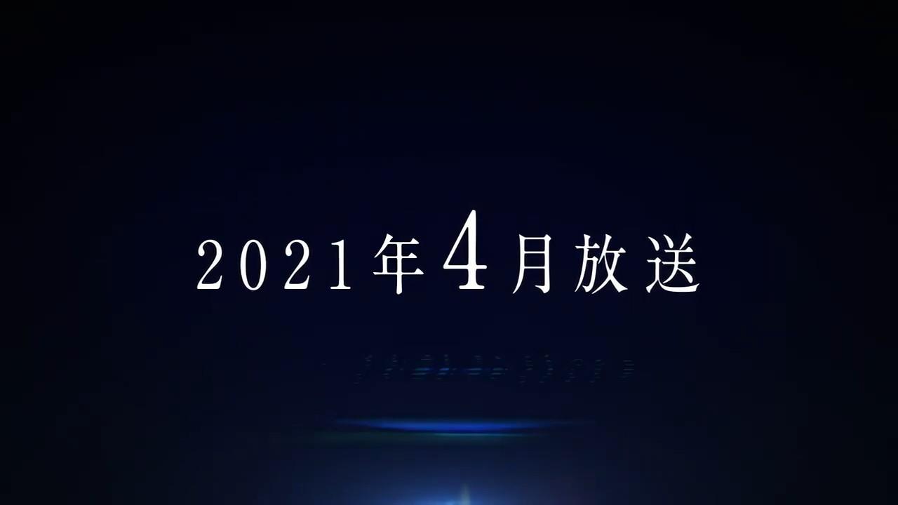 霸权社新作TV动画《Vivy -Fluorite Eye's Song-》特报PV公开,2021年4月播出- ACG17.COM