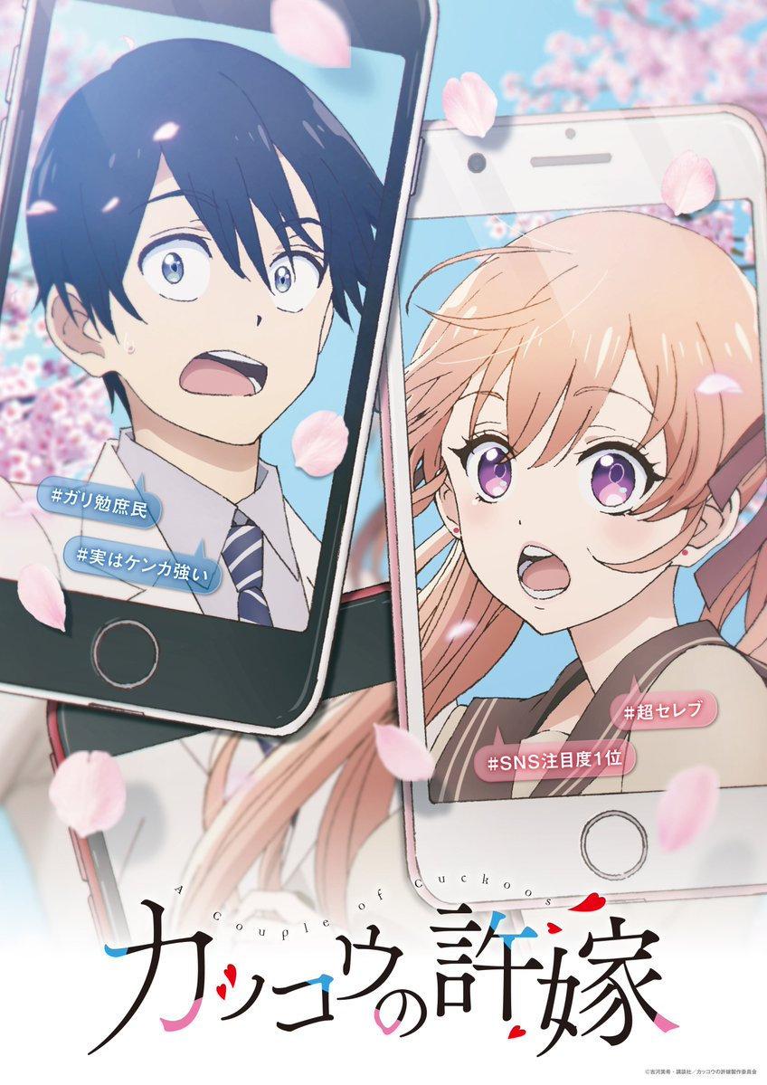 TV动画「杜鹃的婚约」第1弹PV公开,2022年播出。