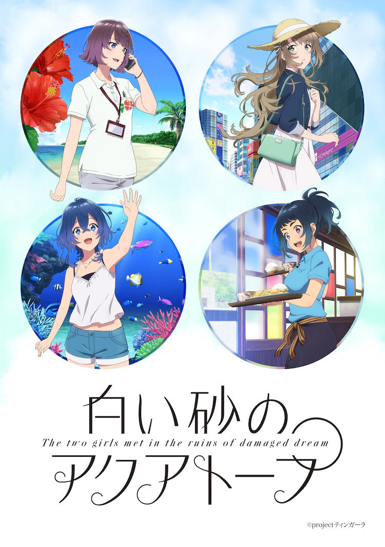 TV动画「白砂的Aquatope」第2弹PV公开,2021年7月开播