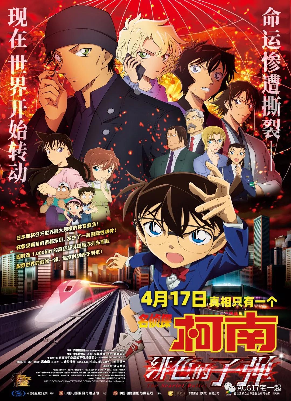 剧场版「名侦探柯南:绯色的子弹」定档,4月17日中日同步上映