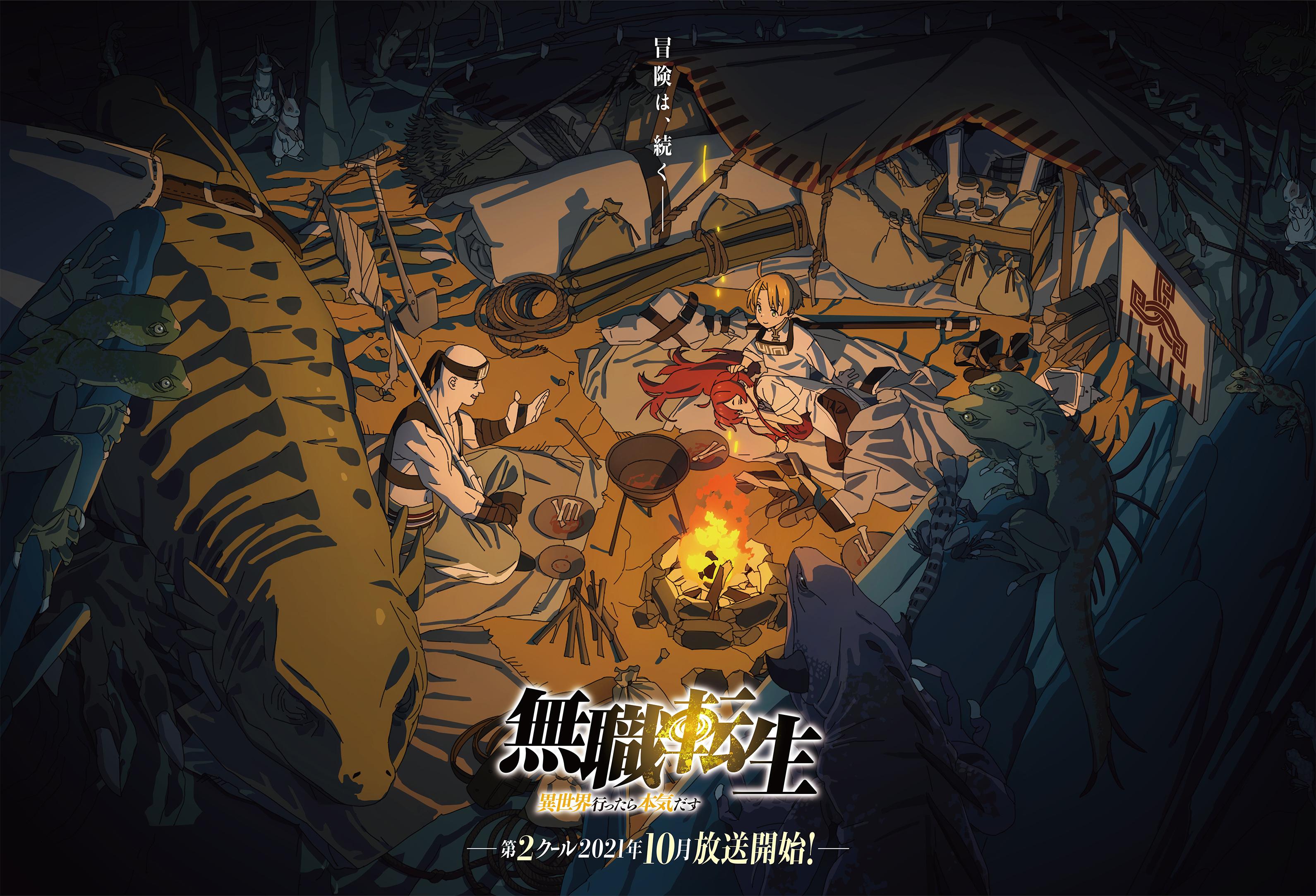 TV动画「无职转生」第一季后半视觉图公开,延期到10月开播