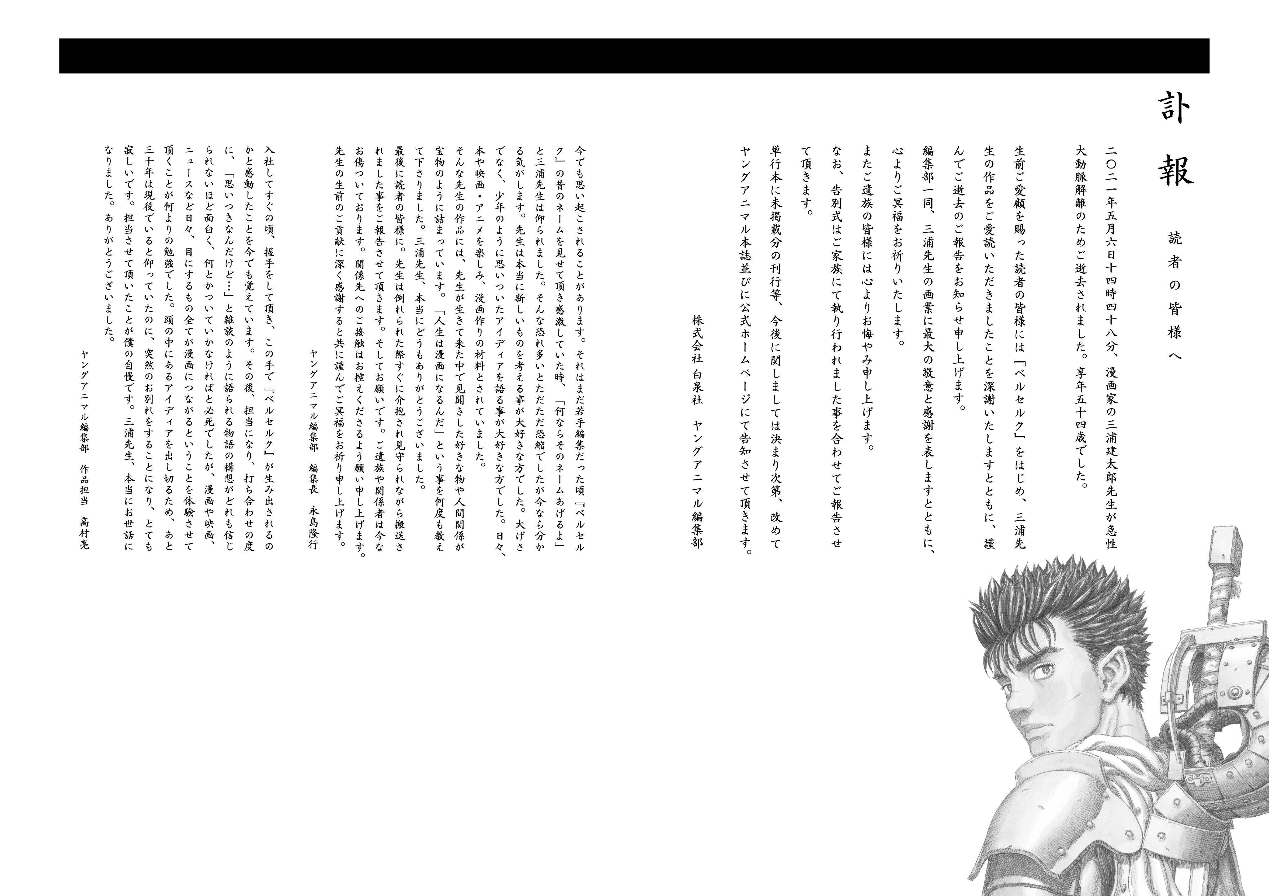 【讣告】漫画《剑风传奇》作者,漫画家三浦建太郎去世,终年54岁