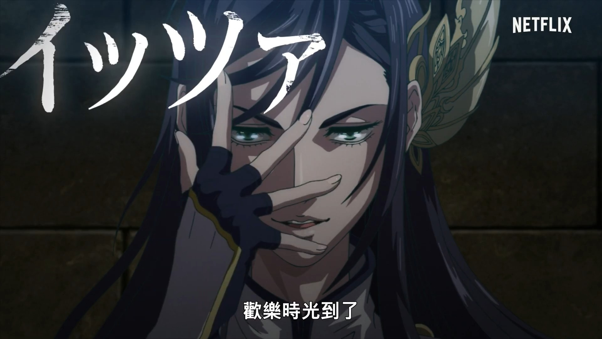 Netflix动画《终末的女武神》第二弹PV公开(官方中字),6月17日开播-