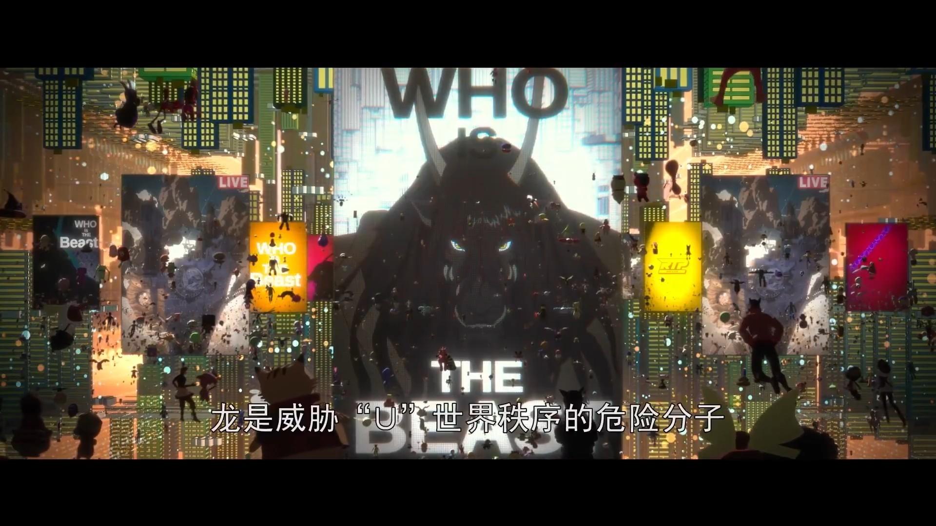 细田守新作动画电影「龙与雀斑公主」第2弹预告公开,7月16日上映