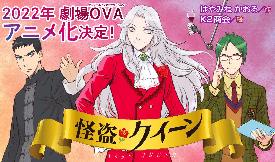 小说《怪盗女王喜欢马戏团》剧场OVA化!- 布丁次元社