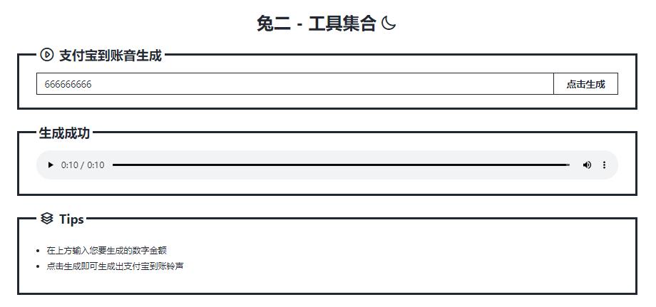 几十款实用小工具集合包推荐:【兔二工具】,随机头像生成,垃圾分类、支付宝到账语音生成等 配图 No.3