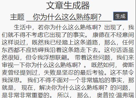 """【趣站】魔幻形式主义大作不会写?""""狗屁不通文章生成器""""了解一下- m.chinavegors.com"""