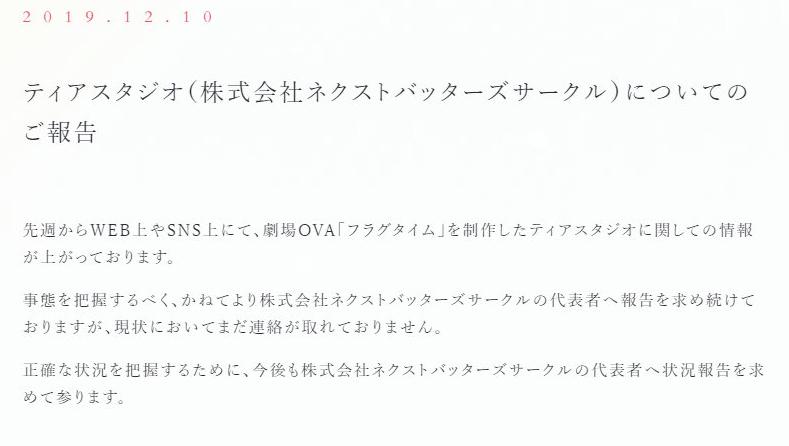业界药丸?日本动画公司Tear Studio拖欠工资,连夜跑路。。。