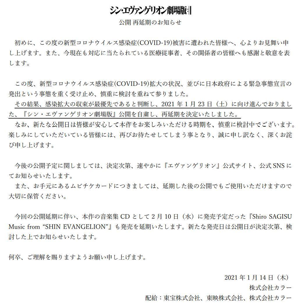 【资讯】受疫情影响,动画电影《新·福音战士剧场版 :│▌》再次宣布延期。 