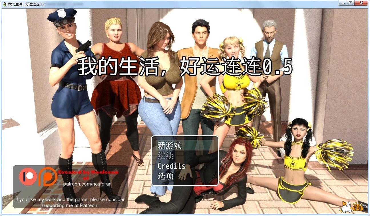 【欧美RPG/汉化/动态CG】我的生活:好运连连 V0.5汉化版【PC+安卓/2.7G】